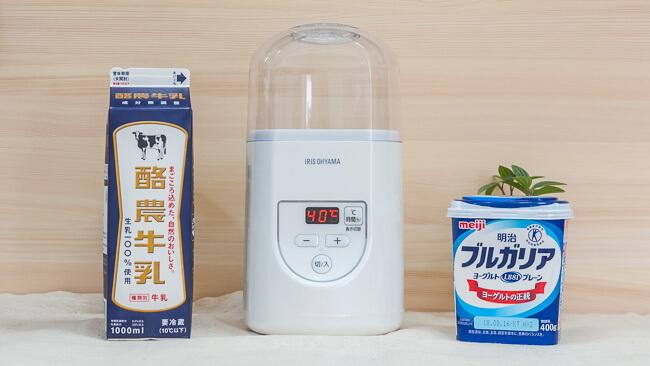 ヨーグルトメーカープレミアムと牛乳とヨーグルト