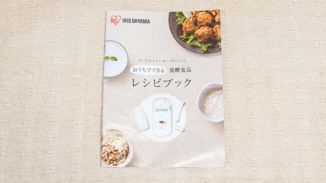 アイリスオーヤマ IYM-012のレシピブック