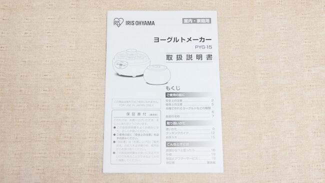 アイリスオーヤマ PYG-15-Aの説明書