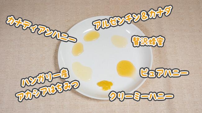 お皿に出した全種類の蜂蜜