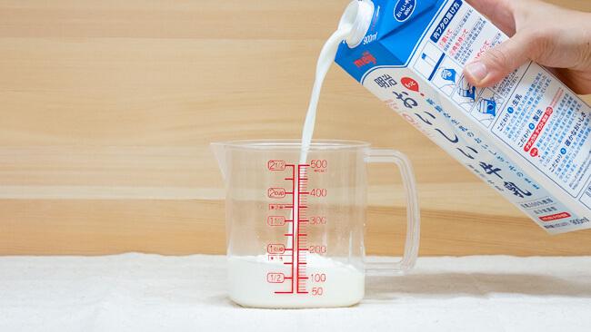 牛乳を約100ml抜いている