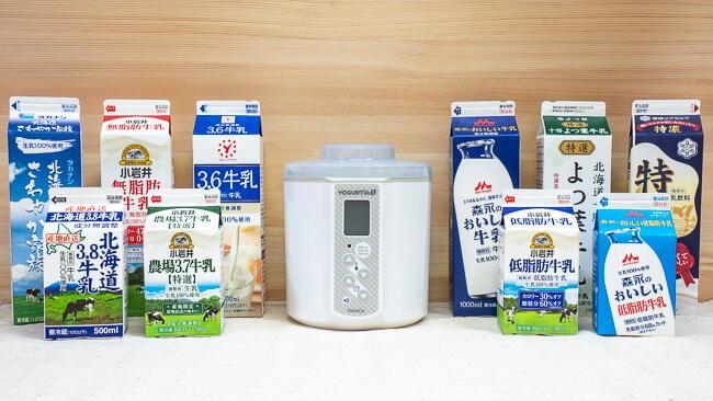 ヨーグルトメーカーと牛乳