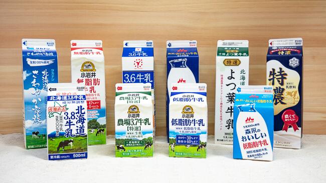 10種類の牛乳