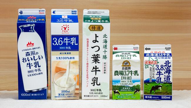 5種類の牛乳
