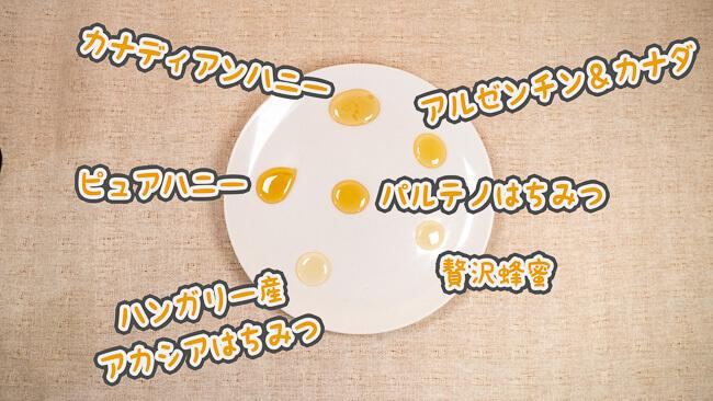 5種類の蜂蜜をお皿に出した