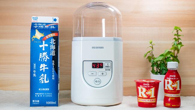 ヨーグルトメーカーと牛乳とR1ヨーグルト