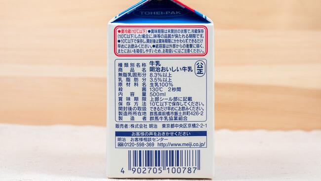 牛乳の成分表示