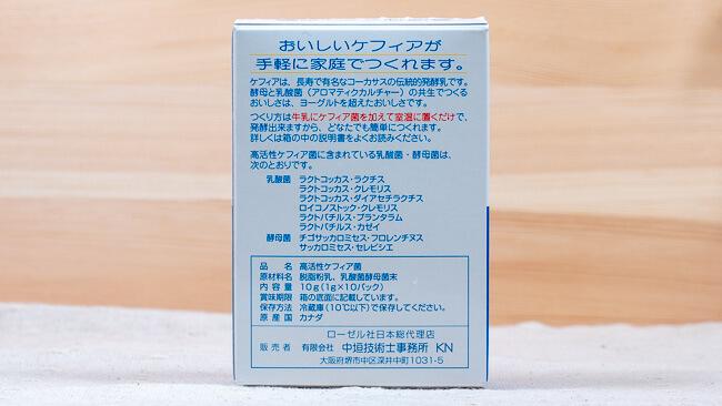ケフィア粉末種菌の成分表示