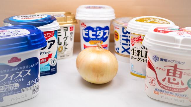 玉ねぎと8種類のヨーグルト