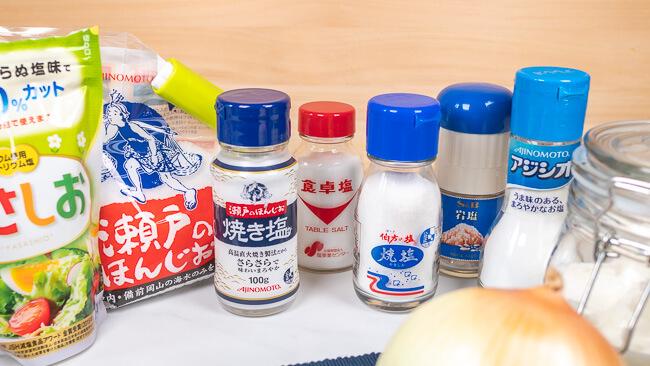 7種類の塩
