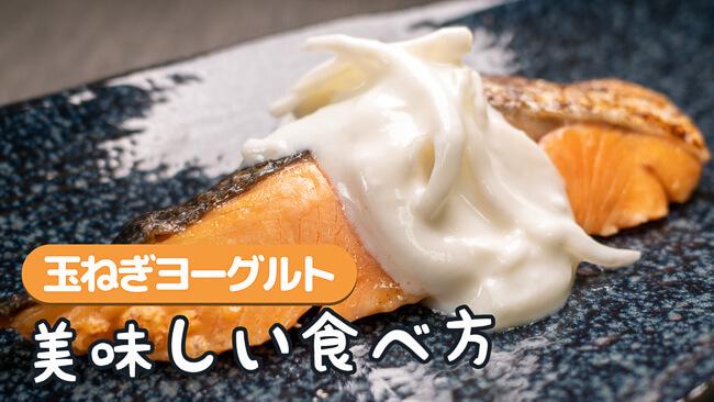 玉ねぎヨーグルトの美味しい食べ方