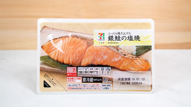 銀鮭の塩焼