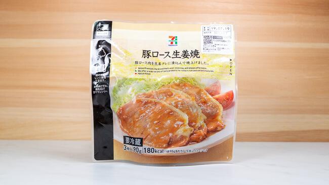豚ロース生姜焼