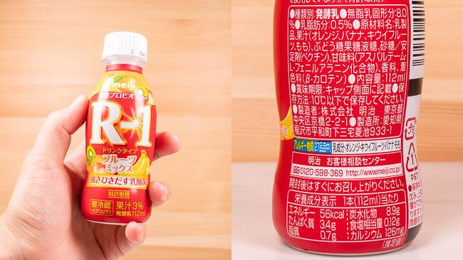 R1フルーツミックス 成分表示