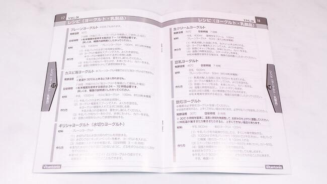 取扱説明書の中のレシピページ