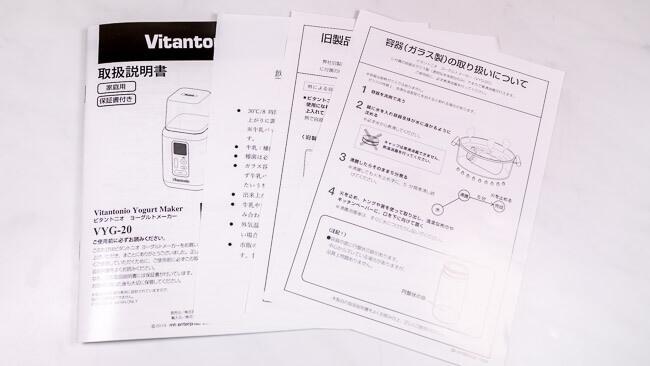 取扱説明書や飲むヨーグルトの作り方・付属ガラス容器の取扱方などが書かれた紙類